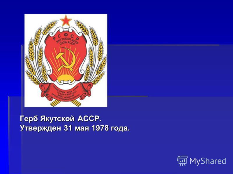 Герб Якутской АССР. Утвержден 31 мая 1978 года.