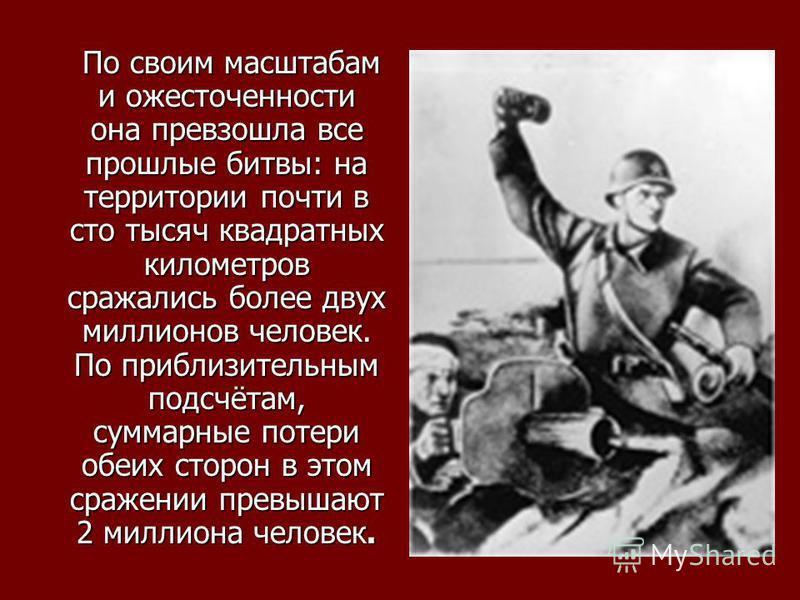 17 июля 1942 год -2 февраля 1943 год Сталинградская битва