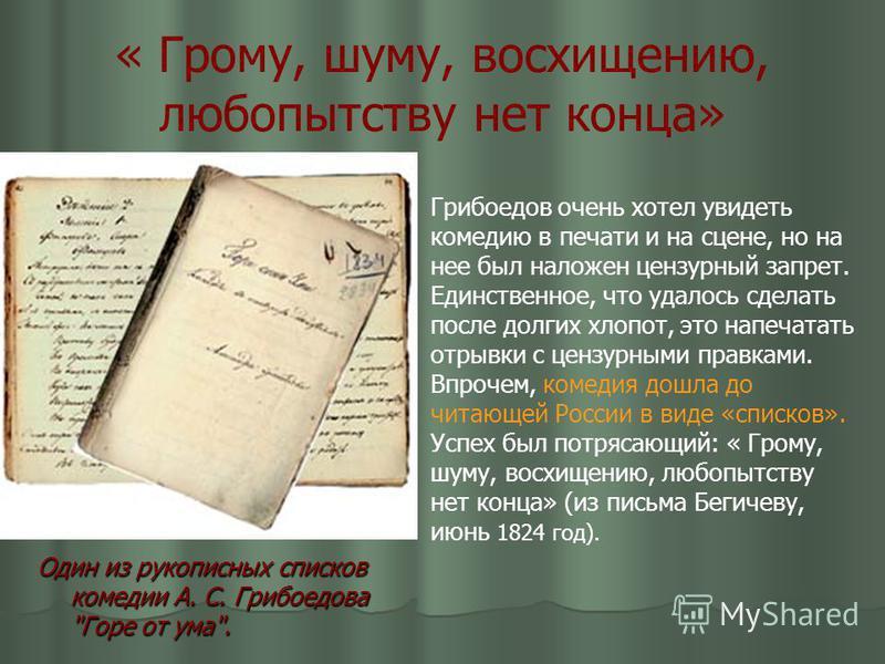 « Грому, шуму, восхищению, любопытству нет конца» Один из рукописных списков комедии А. С. Грибоедова