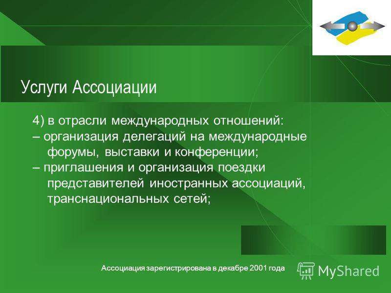Ассоциация зарегистрирована в декабре 2001 года Услуги Ассоциации 3) в отрасли вхождения в сети (для потенциальных франчайзи): – поиск сети для вхождения в нее согласно конкретным критериям (без перепрофилирования) как в Украине, так и за рубежом; –