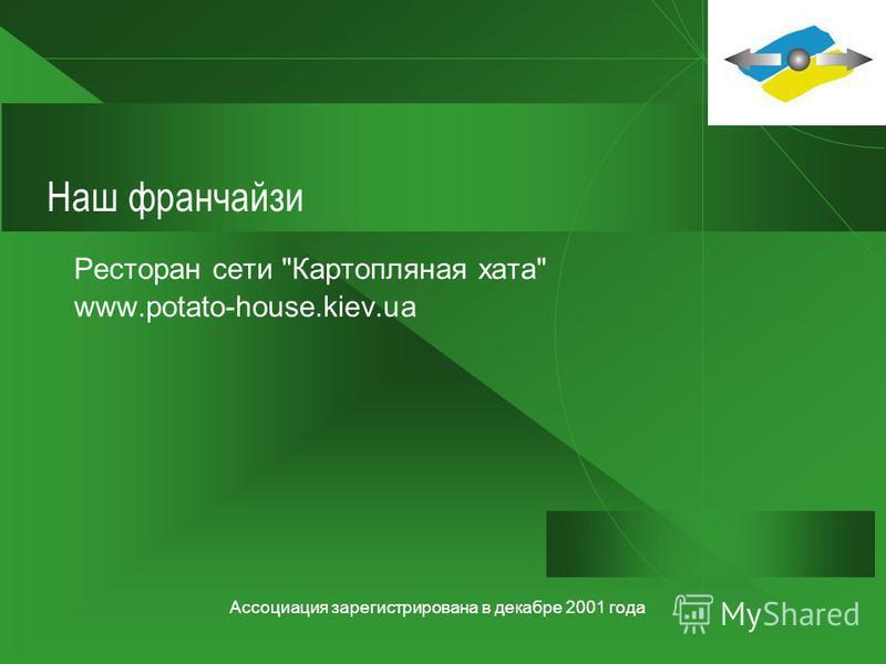 Ассоциация зарегистрирована в декабре 2001 года Среди франчайзеров А также Планета Фитнес www.fitness.ru - фитнес клуб Ун Моменто www.unmomento.com.ua - химчистки Висма Инфо www.visma.ua - информационная система