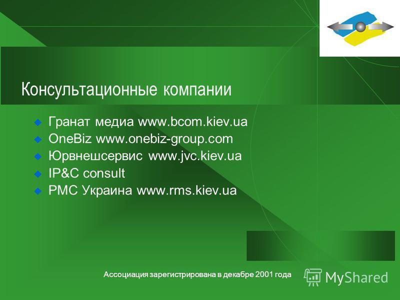 Ассоциация зарегистрирована в декабре 2001 года Наш франчайзи Ресторан сети Картопляная хата www.potato-house.kiev.ua