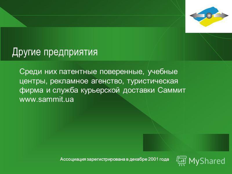 Ассоциация зарегистрирована в декабре 2001 года Консультационные компании Гранат медиа www.bcom.kiev.ua OneBiz www.onebiz-group.com Юрвнешсервис www.jvc.kiev.ua IP&C consult РМС Украина www.rms.kiev.ua