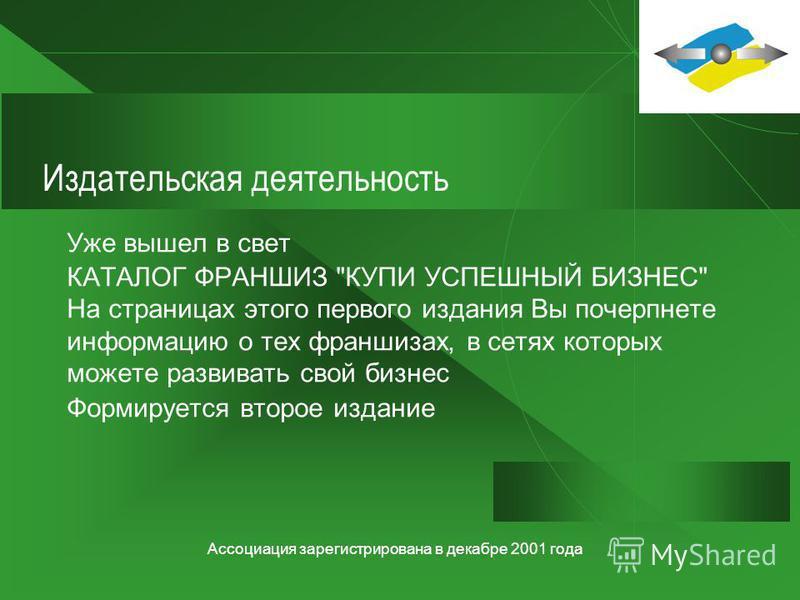Ассоциация зарегистрирована в декабре 2001 года Другие предприятия Среди них патентные поверенные, учебные центры, рекламное агентство, туристическая фирма и служба курьерской доставки Саммит www.sammit.ua
