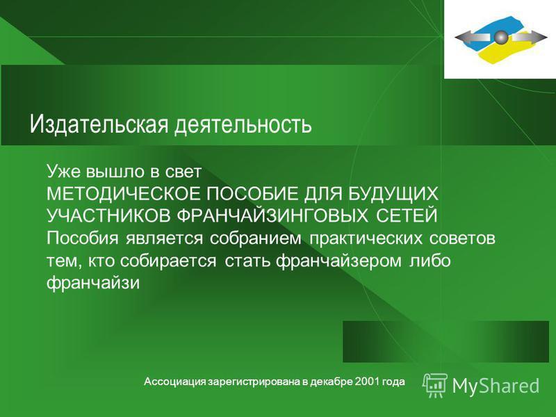 Ассоциация зарегистрирована в декабре 2001 года Издательская деятельность Уже вышел в свет КАТАЛОГ ФРАНШИЗ