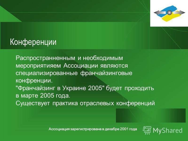 Ассоциация зарегистрирована в декабре 2001 года Региональные семинары Приглашаем франчайзинговые предприятия принять участие в семинарах, в качестве презентанта своей торговой марки в регионах Украины. Следующие семинары пройдут в Николаеве, Луганске