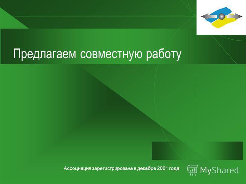Ассоциация зарегистрирована в декабре 2001 года Ассоциация является соучредителем Конфедерации общественных объединений предпринимателей Союз новой формации Украины соучредителем Общественного экспертного совета по проблемам законодательства