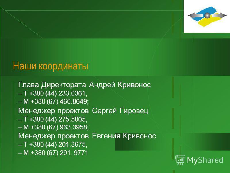 Ассоциация франчайзинга (Украина) Глава Директората Андрей Кривонос Ассоциация зарегистрирована в декабре 2001 года