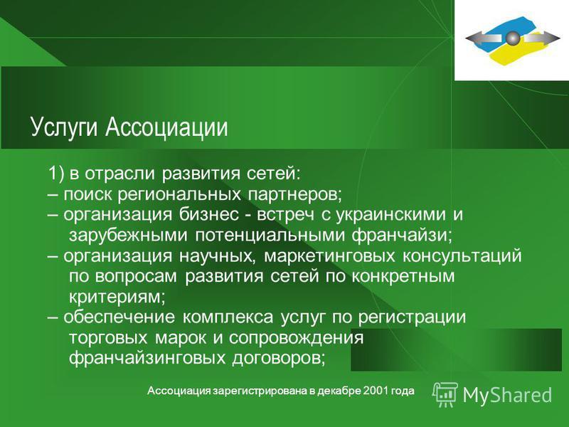Ассоциация зарегистрирована в декабре 2001 года Активность Ассоциации