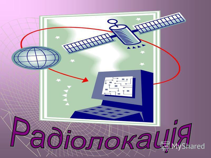 Радіолокація Поняття про телебачення Розвиток засобів зв'язку