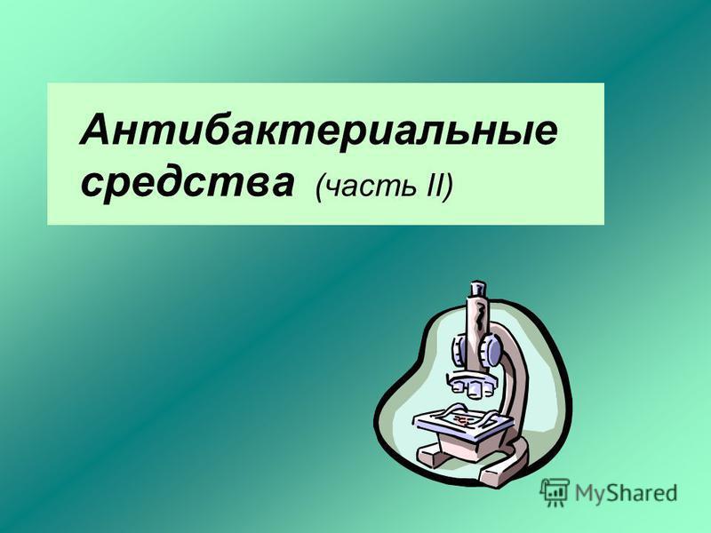 Антибактериальные средства (часть II)