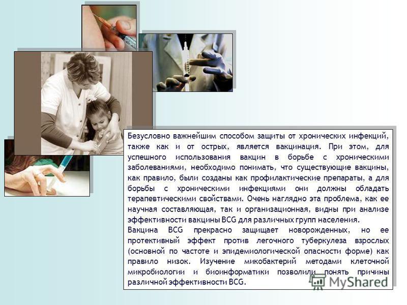 Безусловно важнейшим способом защиты от хронических инфекций, также как и от острых, является вакцинация. При этом, для успешного использования вакцин в борьбе с хроническими заболеваниями, необходимо понимать, что существующие вакцины, как правило,
