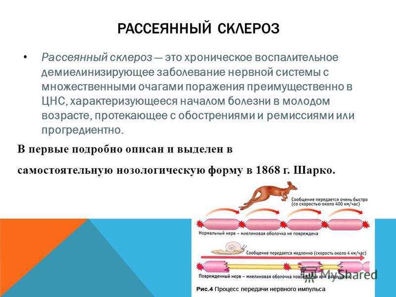 лечение рассеянного склероза в россии скважин воду