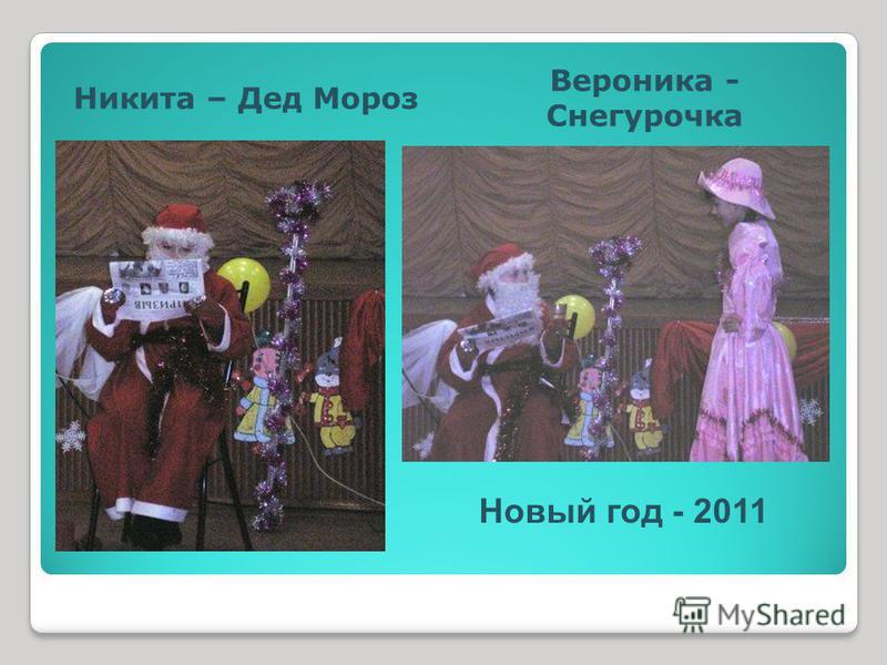 Никита – Дед Мороз Вероника - Снегурочка Новый год - 2011