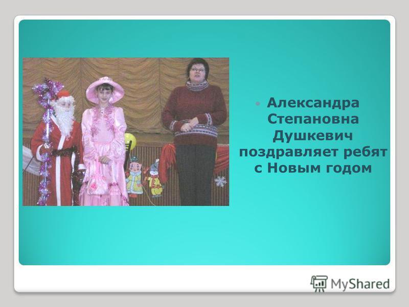Александра Степановна Душкевич поздравляет ребят с Новым годом
