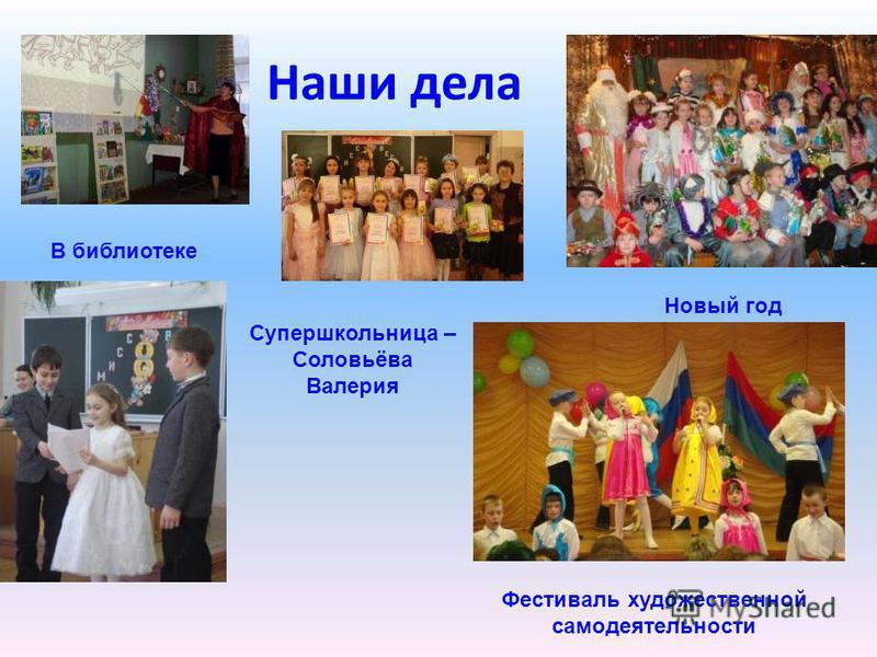 День Матери 2009 г. Играем, поздравляем… Сценарий классного часа «Её уроки мира и добра» опубликован: http://numi.ru/, http://pedsovet.org/ http://numi.ru/