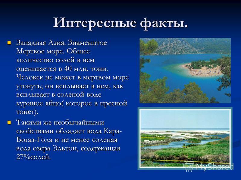 Интересные факты. Западная Азия. Знаменитое Мертвое море. Общее количество солей в нем оценивается в 40 млн. тонн. Человек не может в мертвом море утонуть; он всплывает в нем, как всплывает в соленой воде куриное яйцо( которое в пресной тонет). Запад