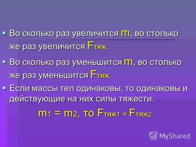 Во сколько раз увеличится m, во столько же раз увеличится F тяж. Во сколько раз увеличится m, во столько же раз увеличится F тяж. Во сколько раз уменьшится m, во столько же раз уменьшится F тяж. Во сколько раз уменьшится m, во столько же раз уменьшит