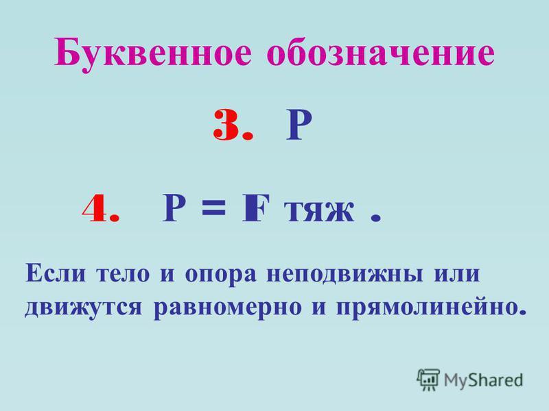 Буквенное обозначение 3. Р 4. Р = F тяж. Если тело и опора неподвижны или движутся равномерно и прямолинейно.
