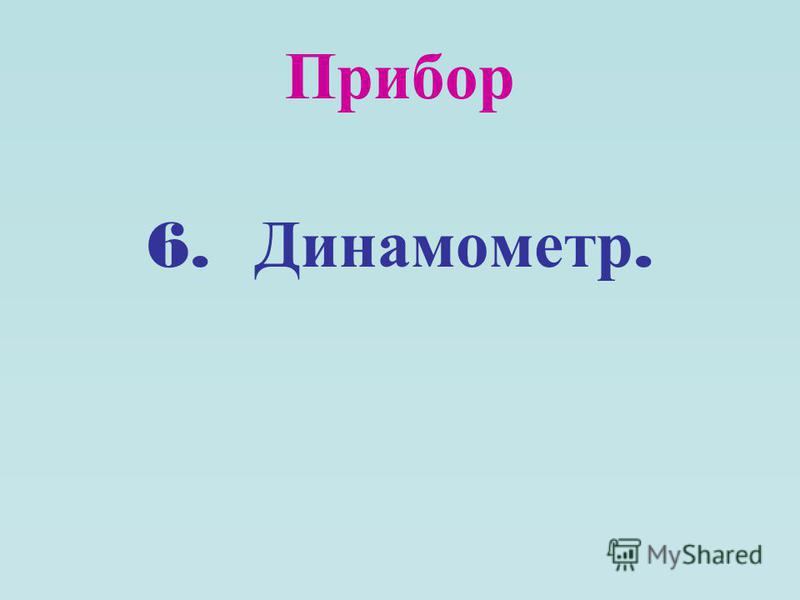 Прибор 6. Динамометр.