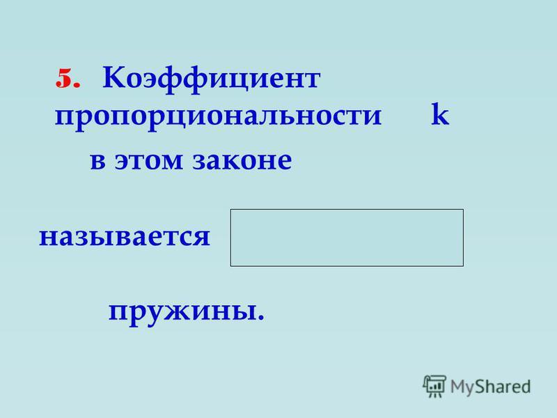 5. Коэффициент пропорциональности k в этом законе называется жесткостью пружины.