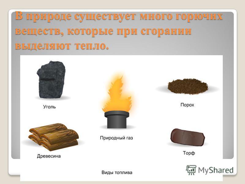 В природе существует много горючих веществ, которые при сгорании выделяют тепло.