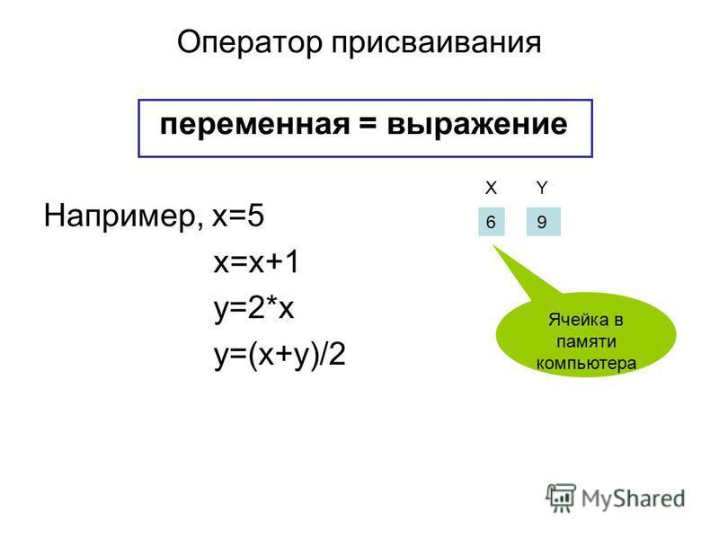 Оператор присваивания переменная = выражение Например, x=5 x=x+1 y=2*x y=(x+y)/2 5 X 6 Y 12 9 Ячейка в памяти компьютера