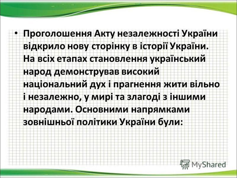 Проголошення Акту незалежності України відкрило нову сторінку в історії України. На всіх етапах становлення український народ демонстрував високий національний дух і прагнення жити вільно і незалежно, у мирі та злагоді з іншими народами. Основними на