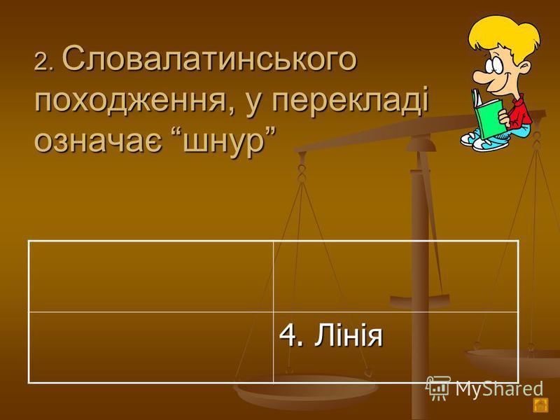 2. Словалатинського походження, у перекладі означає шнур 4. Лінія