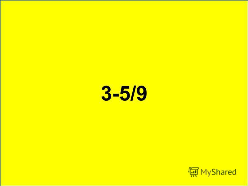 3-5/9