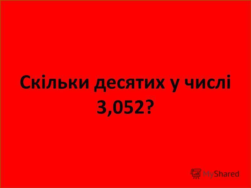 Скільки десятих у числі 3,052?