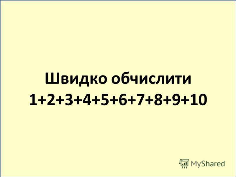 Швидко обчислити 1+2+3+4+5+6+7+8+9+10