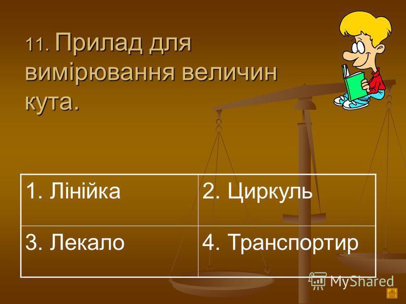 1 1. Прилад для вимірювання величин кута. 1. Лінійка2. Циркуль 3. Лекало4. Транспортир