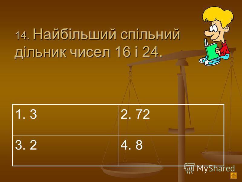 1 4. Найбільший спільний дільник чисел 16 і 24. 1. 32. 72 3. 24. 8
