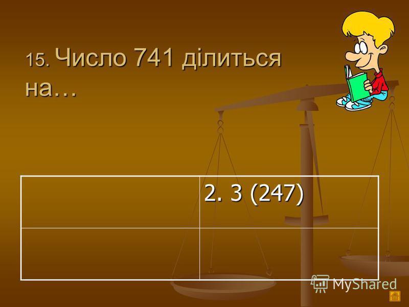 1 5. Число 741 ділиться на… 2. 3 (247)