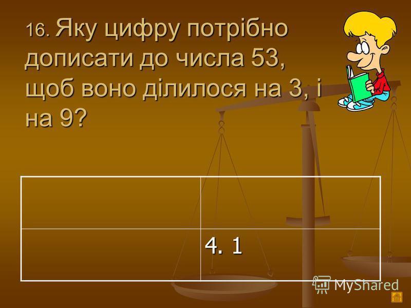 1 6. Яку цифру потрібно дописати до числа 53, щоб воно ділилося на 3, і на 9? 4. 1