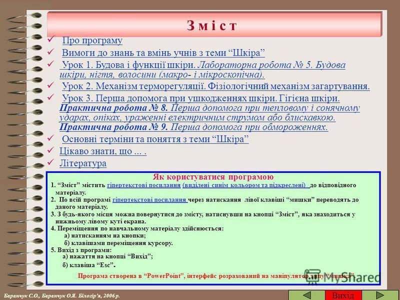 Баранчук С.О., Баранчук О.Я. Білогіря, 2006 р. ЗмістВихід