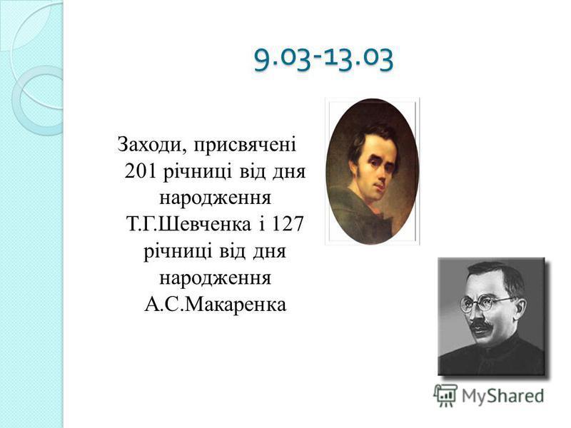 9.03-13.03 Заходи, присвячені 201 річниці від дня народження Т.Г.Шевченка і 127 річниці від дня народження А.С.Макаренка