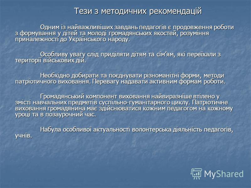 Тези з методичних рекомендацій Одним із найважливіших завдань педагогів є продовження роботи з формування у дітей та молоді громадянських якостей, розуміння приналежності до Українського народу. Особливу увагу слід приділяти дітям та сімям, які переї