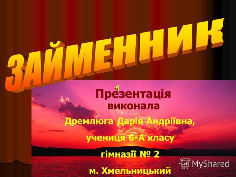 Дремлюга Дарія Андріївна, учениця 6-А класу гімназії 2 м. Хмельницький Презентація виконала
