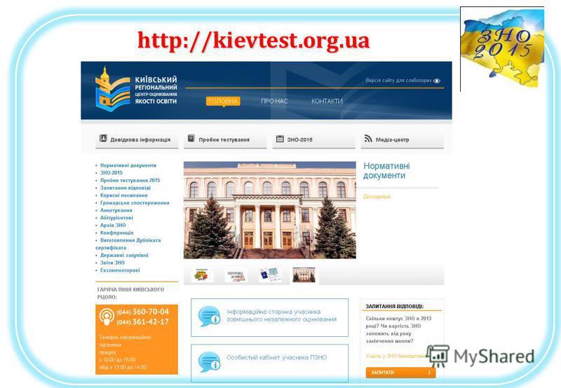 http://kievtest.org.ua http://kievtest.org.ua