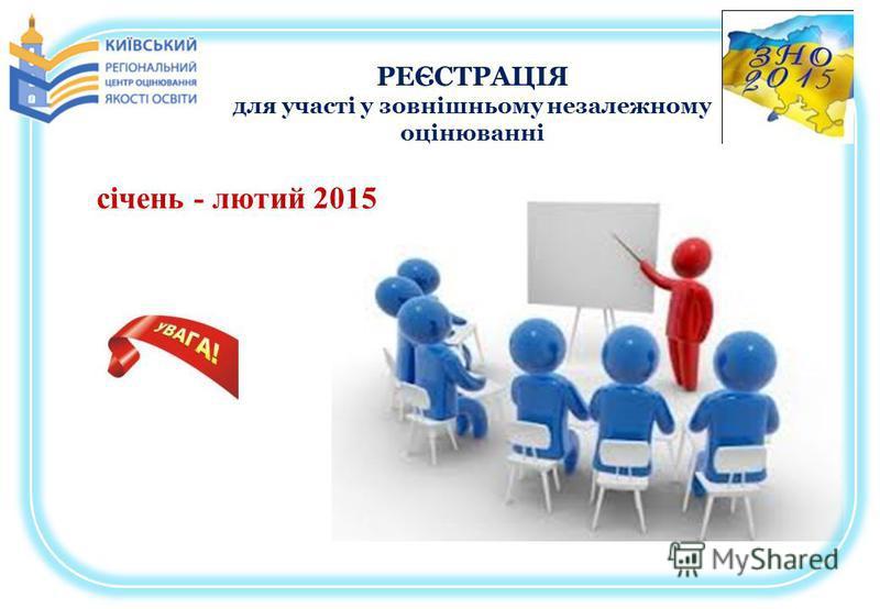 РЕЄСТРАЦІЯ для участі у зовнішньому незалежному оцінюванні січень - лютий 2015