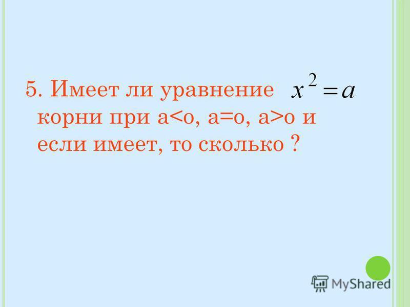 5. Имеет ли уравнение корни при а о и если имеет, то сколько ?