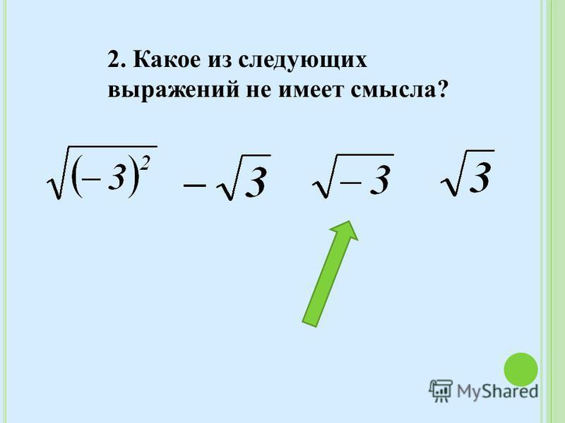 2. Какое из следующих выражений не имеет смысла?