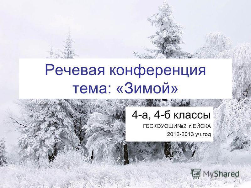Речевая конференция тема: «Зимой» 4-а, 4-б классы ГБСКОУОШИ2 г.ЕЙСКА 2012-2013 уч.год