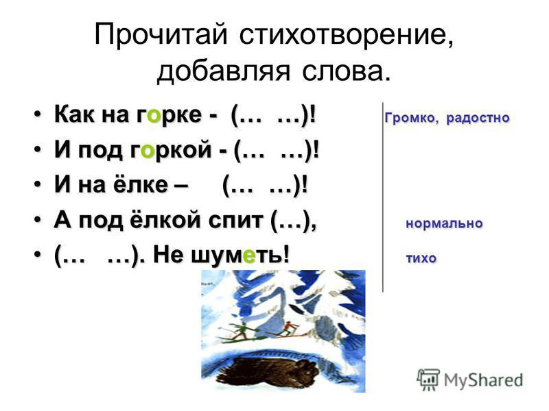 Прочитай стихотворение, добавляя слова. Как на горке - (… …)! Громко, радостно Как на горке - (… …)! Громко, радостно И под горкой - (… …)!И под горкой - (… …)! И на ёлке – (… …)!И на ёлке – (… …)! А под ёлкой спит (…), нормальное под ёлкой спит (…),