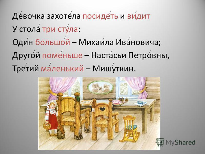 Девочка захотела посидеть и видит У стола три стула: Один большой – Михаила Ивановича; Другой поменьше – Настасьи Петровны, Третий маленький – Мишуткин.