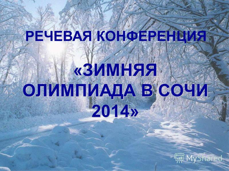 «ЗИМНЯЯ ОЛИМПИАДА В СОЧИ 2014» РЕЧЕВАЯ КОНФЕРЕНЦИЯ