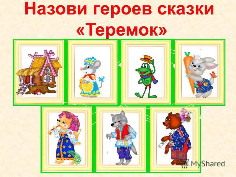 Сказки пушкина в картинках для детей онлайн бесплатно