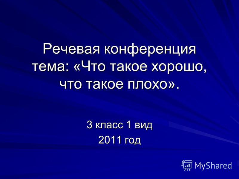 Речевая конференция тема: «Что такое хорошо, что такое плохо». 3 класс 1 вид 2011 год